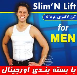 گن لاغری مردانه